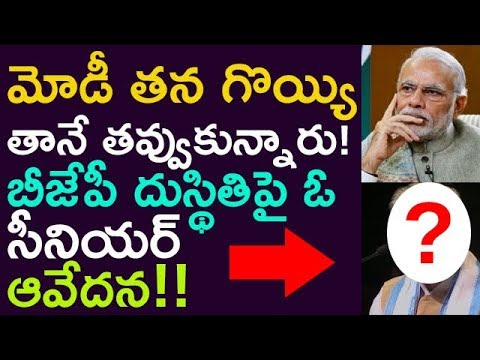 A Senior BJP Leader Sensational Comments On Modi !! || Taja30