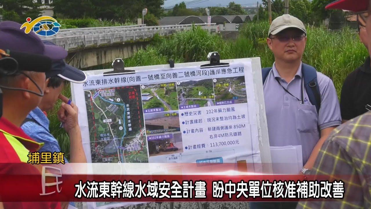 20200926 民議新聞 水流東幹線水域安全計畫 盼中央單位核准補助改善