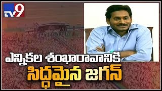 AP politics : ఎన్నికల శంఖారానికి సిద్ధమైన జగన్ - TV9