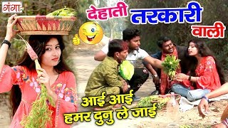NEW BhojpuriCOMEDY2019-देहाती तरकारी वाली की पेट में दर्द कर देने वाली कॉमेडी-Bhojpuri Dehati Comedy
