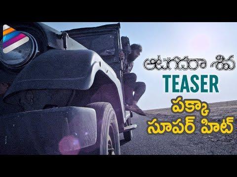 Aatagadharaa Siva Telugu Movie Teaser | HYPER AADI | Chandra Siddarth | 2018 Latest Telugu Trailers