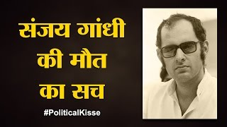 Indira Gandhi ने Sanjay Gandhi की लाश को देख कर क्या कहा | Sanjay Gandhi death | Political Kisse