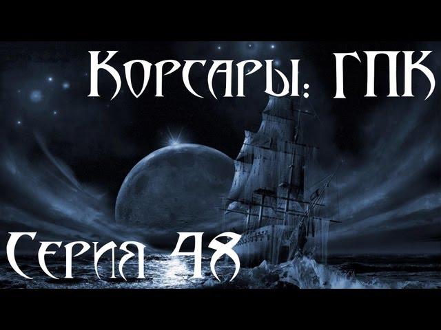 Видео - прохождение знаменитой в России игры Корсары: Город Потерянных Кора