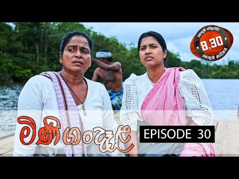Minigandela Sirasa TV 20th July 2018 Ep 30 [HD]