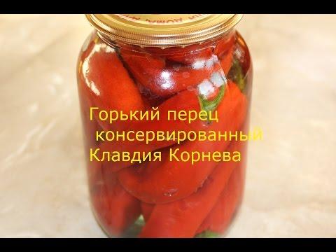 Горький перец консервация