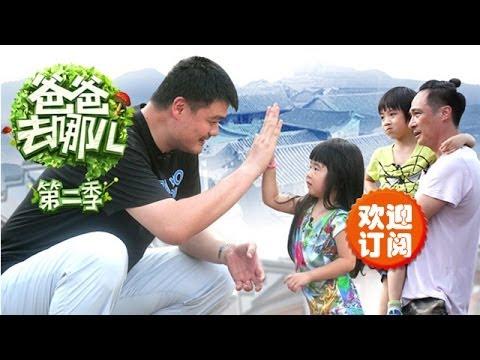 爸爸去哪儿第二季-第3集-Grace首见姚明