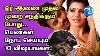 ஓர் ஆணை முதல் முறை சந்திக்கும் போது, பெண்கள் நோட் செய்யும் 10 விஷயங்கள்! – Tamil TV