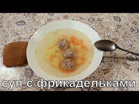 суп с фрикадельками / рецепт супа с фрикадельками