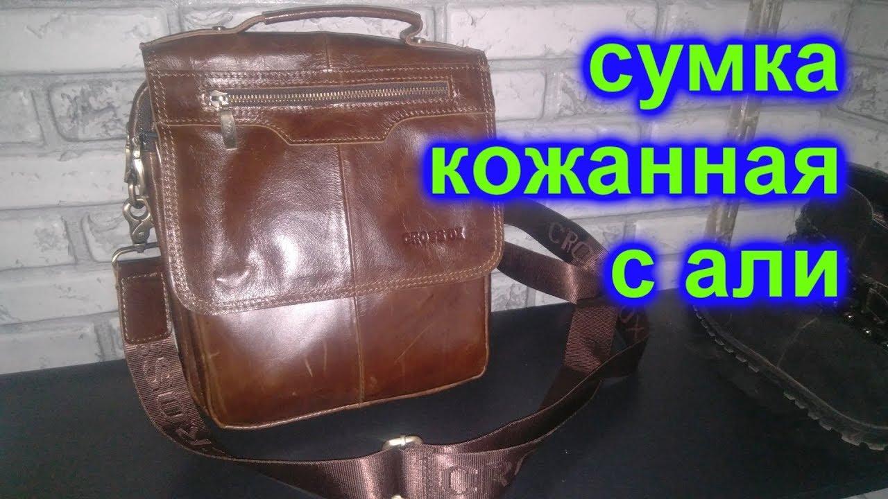 Мужская сумка из натуральной кожи видео 148