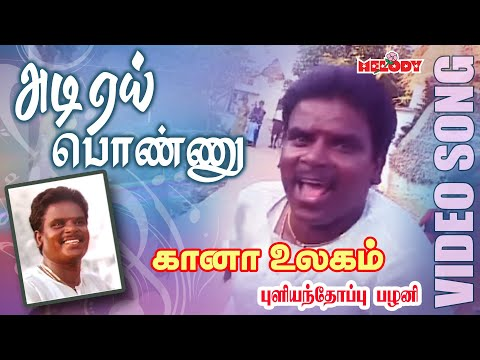 Tamil Folk Song By Gana Pullianthopu Palani -adi Yei Ponnu video