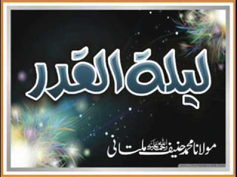 Qari Haneef Multani - Laylatul Qadr The Most Blessed Night video
