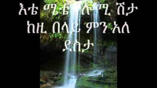 Abdu Kiar - Ete Emete (Amharic With Lyrics)