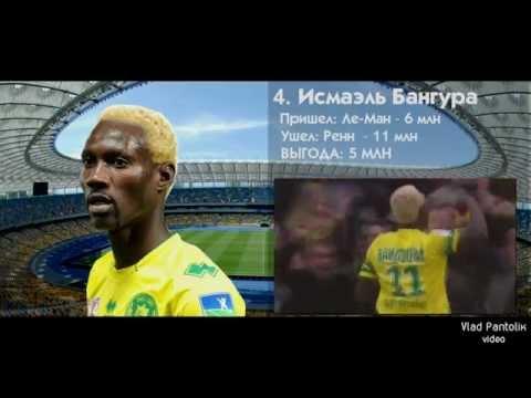 ТОП-10 | Самые выгодные трансферы Динамо Киев