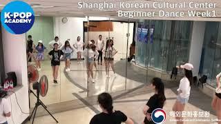 2018 K-pop Academy_주상해한국문화원 댄스 1주차_ShanghaiKoreanCulturalCenter-Dance week1
