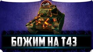 Т-43 как всегда неплох WoT Blitz
