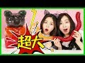 download lagu 巨大熊vs巨大蟲子橡皮糖 小伶玩具 | Xiaoling Toys gratis