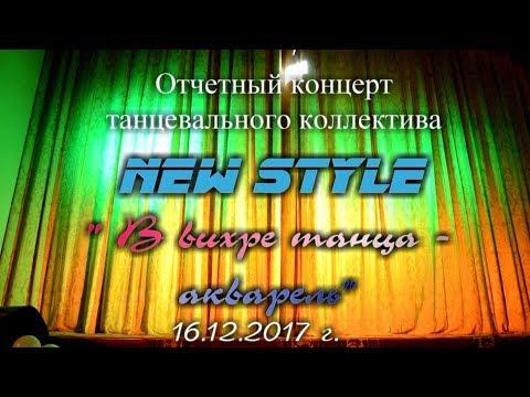 Отчетный концерт танцевального коллектива New Style. -16.12.2017