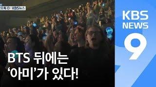 BTS에 유럽도 '들썩'…'글로벌 아미'의 힘 / KBS뉴스(News)