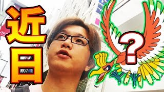 【ポケモンGO】鳥取でホウオウ先行実装?それとも地域限定?【Pokemon GO】