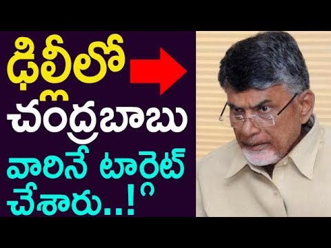 See Whom Chandrababu Targeted In Delhi ||  Taja30
