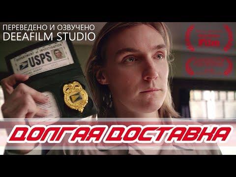 Короткометражка «Долгая доставка» | Озвучка DeeAFilm