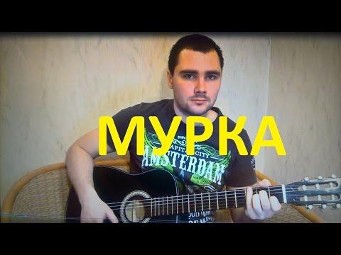 Макаревич Андрей - Мурка