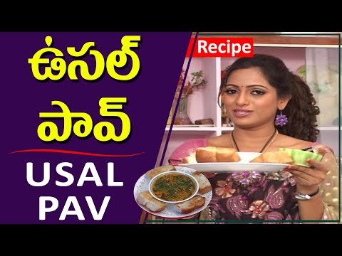 ఉసల్ పాప్ తయారీ విధానం | How to Make Usal Pav Recipe | Cooking with Udaya Bhanu | TVNXT Telugu