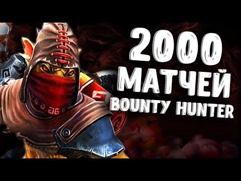 2000 МАТЧЕЙ БХ ДОТА 2 - 2000 MATCHES BOUNTY HUNTER DOTA 2