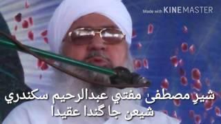 Sher-e- Mufti Abdul Rahim Sikandari شيعن جو آپریشن by Himath Ali wassan 03063396082