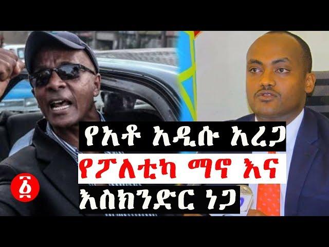 Ethiopia: Adisu Arega Politics And Eskinder Nega
