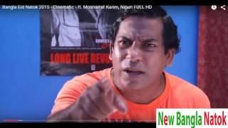 Bangla natok cinematic ( সিনেমেটিক) 2015