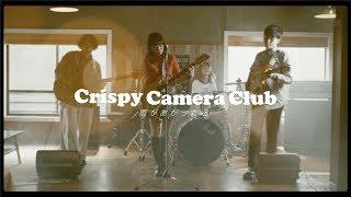 "Crispy Camera Club - ""雨があがったら""のMVを公開 デビューミニアルバム 新譜「SWAG」2018年10月10日発売予定収録曲 thm Music info Clip"