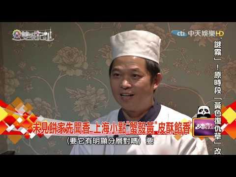 雙城記-20181020 《雙城故》特別報導 台灣街頭的上海味