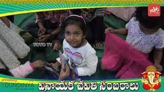 Vinayaka Chavithi 2018 Celebrations | Armsburg Koundinya Suchitra | Telangana