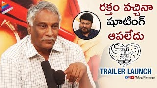 Chiranjeevi Greatness Revealed by Tammareddy Bharadwaja | Pyaar Prema Kadhal Trailer Launch