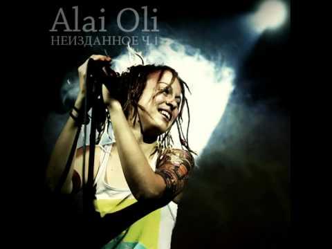 Alai Oli - я буду с тобой