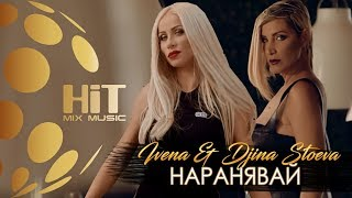 IVENA & DJINA STOEVA - NARANYAVAY / ИВЕНА & ДЖИНА СТОЕВА - НАРАНЯВAЙ, 2019 ( Official video )