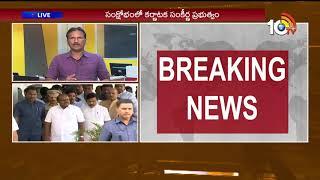 బీజేపీ తో టచ్ లో ఉన్న 20 మంది కాంగ్రెస్- జేడీఎస్ ఎమ్మెల్యేలు..| Karnataka Politics