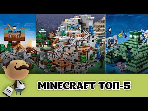 ТОП-5 Лучших наборов LEGO MINECRAFT (по версии Pokupalkin)