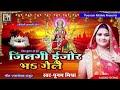 Poonam Mishra  जकरा तूँ तकलें भरि नजरिया गे  Maithili Devi Geet 2018