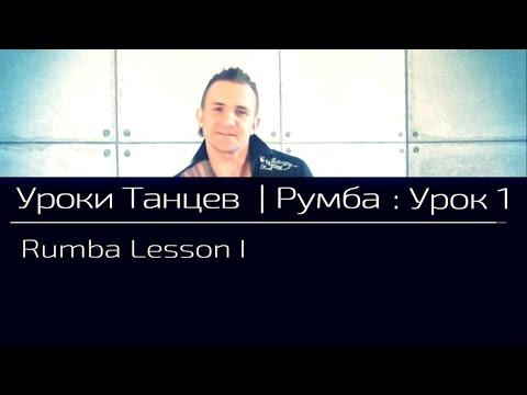 УРОКИ ТАНЦЕВ Румба — видео урок 1 | Rumba Lesson 1