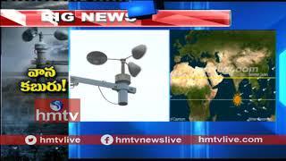 26 నుంచి తెలంగాణ, ఏపీ, కర్ణాటకలో భారీ వర్షాలకు ఛాన్స్ - Weather Forecast  | hmtv