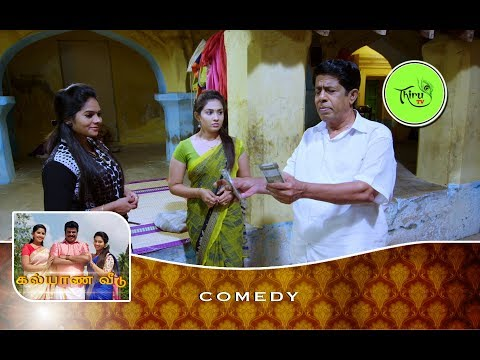 KALYANA VEEDU | TAMIL SERIAL | COMEDY | KATHERESAN DISCUSSION TO SURYA & ROJA FOR MONEY