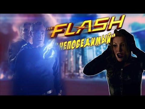 "Флэш: ""Непобедимый"" [Обзор] / The Flash"