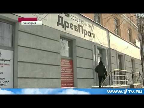 В России разоблачили финансовую пирамиду!
