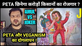 Amul ad on Joaquin Phoenix, gets Slammed by PETA | Joker on Veganism | My Opinion