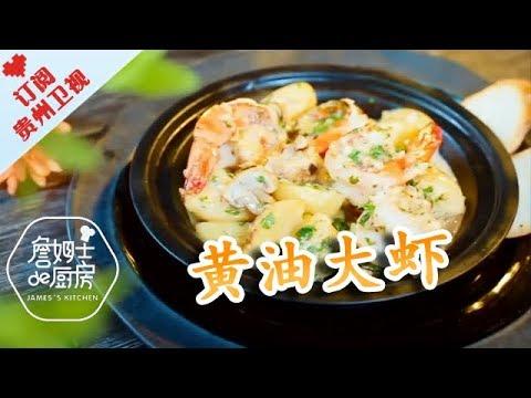 陸綜-詹姆士的廚房-20180514-黃油大蝦