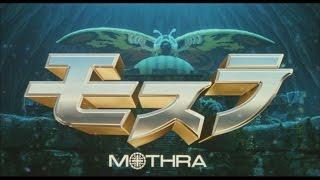 【HD】平成モスラシリーズ 予告集