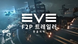 EVE Online Experience - Play For Free (Trailer) 한글자막