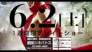 MASK THE KEKKOU REBORN Trailer Japan Erotic Superhero